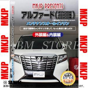 【新品】 MKJP メンテナンスDVD アルファード GGH30W/GGH35W (MKJP-AGH30W-A|abmstore