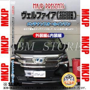 【新品】 MKJP メンテナンスDVD ヴェルファイア ハイブリッド AYH30W (MKJP-AGH30W-V|abmstore