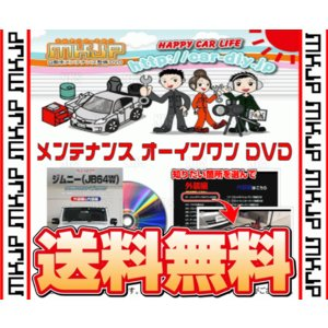 【新品】 MKJP メンテナンスDVD クラウン アスリート GRS210/GRS211 (MKJP-AWS210|abmstore