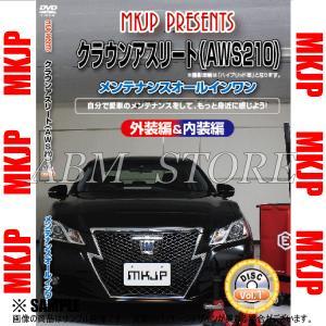 【新品】 MKJP メンテナンスDVD クラウン ハイブリッド AWS210/AWS211 (MKJP-AWS210|abmstore