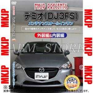 【新品】 MKJP メンテナンスDVD デミオ DJ5FS/DJ5AS (MKJP-DJ3FS|abmstore