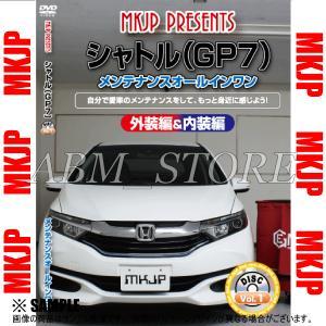 【新品】 MKJP メンテナンスDVD シャトル GP7/GP8 (MKJP-GP7-H|abmstore
