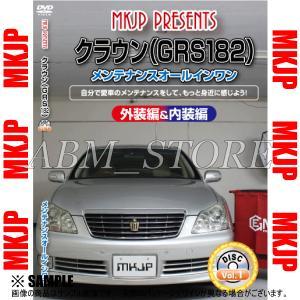 【新品】 MKJP メンテナンスDVD クラウン GRS182/GRS183 (MKJP-GRS182|abmstore
