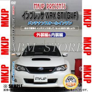 【新品】 MKJP メンテナンスDVD インプレッサ STI GVB/GVF (MKJP-GVF|abmstore
