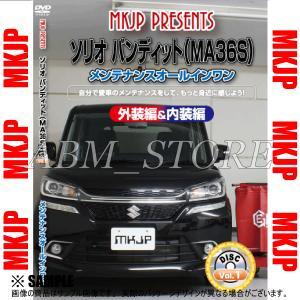【新品】 MKJP メンテナンスDVD ソリオ バンディット MA36S (MKJP-MA36S|abmstore