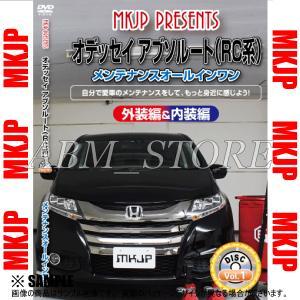 【新品】 MKJP メンテナンスDVD オデッセイ/アブソルート RC1/RC2 (MKJP-RC1|abmstore