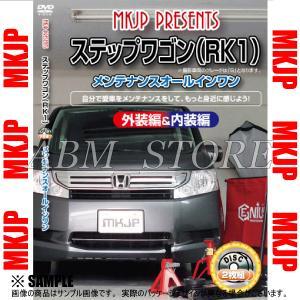 【新品】 MKJP メンテナンスDVD ステップワゴン スパーダ RK5/RK6 (MKJP-RK1|abmstore