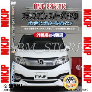 【新品】 MKJP メンテナンスDVD ステップワゴン スパーダ RP3/RP4 (MKJP-RP3|abmstore