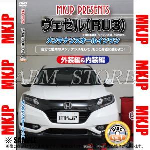 【新品】 MKJP メンテナンスDVD ヴェゼル ハイブリッド RU3/RU4 (MKJP-RU3|abmstore