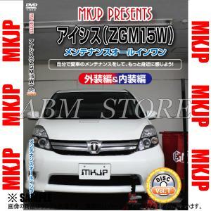 【新品】 MKJP メンテナンスDVD アイシス ZGM10G/ZGM11G/ZGM15G (MKJP-ZGM15W|abmstore