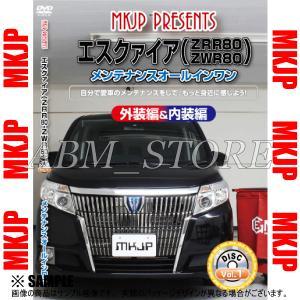 【新品】 MKJP メンテナンスDVD エスクァイア ハイブリッド ZWR80G (MKJP-ZRR80W-E|abmstore