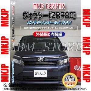 【新品】 MKJP メンテナンスDVD VOXY (ヴォクシー) ZRR80W/ZRR85W (MKJP-ZRR80W-V|abmstore