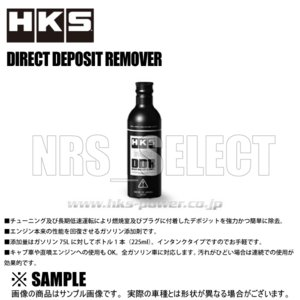 【数量限定!在庫特価!】 HKS DDR ガソリン添加剤 カーボン除去 225ml お買い得2本セット (52006-AK001|abmstore