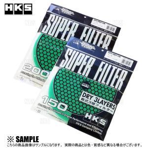 数量限定 在庫特価 正規品 HKS エッチケーエス φ150 交換用 フィルター グリーン 乾式3層タイプ(70001-AK021|abmstore