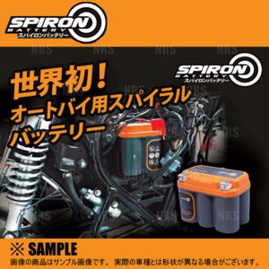 SPIRON BATTERY スパイロンバッテリー 135mm X 75mm X 133mm M6/12N7-4A/12N7-4B/YB7-Aなど (SP09K|abmstore