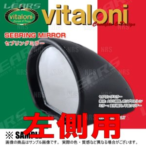 vitaloni ビタローニ セブリングミラー 左側用 レアーズ 国内正規品 (sebring|abmstore