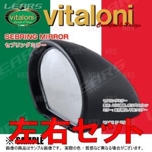 vitaloni ビタローニ セブリングミラー 左右セット レアーズ 国内正規品 (sebring-SET|abmstore