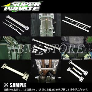 【新品】 スーパープライベート フロアサポートバー シビック type-R EK9 (SP-FSB-H005|abmstore