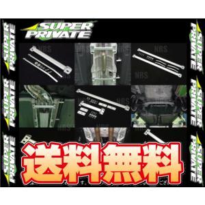 【新品】 スーパープライベート フロアサポートバー シルビア S13/PS13 (SP-FSB-N005|abmstore