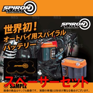 SPIRON BATTERY スパイロンバッテリー + 専用スペーサー 113mm X 70mm X 105mm M5/YTX7L-BS/GTZ8Uなど (SP05FL-BM05-25|abmstore
