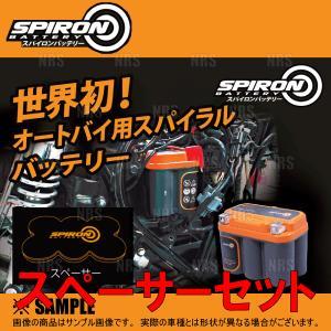 SPIRON BATTERY スパイロンバッテリー + 専用スペーサー 135mm X 75mm X 133mm M6/12N7D-3B/YB9L-A2/YB9L-B/12N9-3Bなど (SP09KL-BM09-06|abmstore