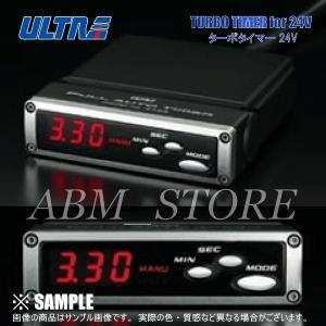 【新品】 ULTRA TURBO TIMER for 24V ターボタイマー24V No.4756|abmstore