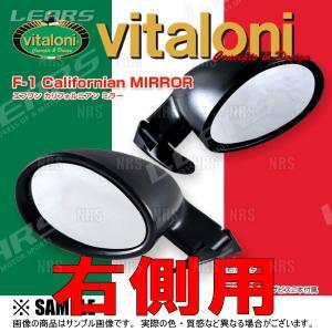 vitaloni ビタローニ F-1 カリフォルニアン ミラー 右側用 レアーズ 国内正規品 (vitaloni-R|abmstore