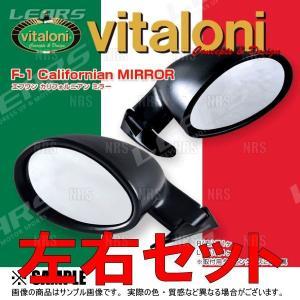 vitaloni ビタローニ F-1 カリフォルニアン ミラー 左右セット レアーズ 国内正規品 (vitaloni-SET|abmstore