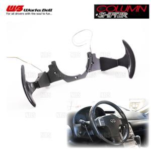 Works Bell ワークスベル コラムシフターキット フェアレディZ Z33/HZ33 H14/7〜 (CSK-Z33 abmstore
