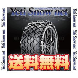 【新品】 Yeti Snow net イエティ スノーネット (WDシリーズ) 165/50-16 (165/50R16) (0265WD abmstore