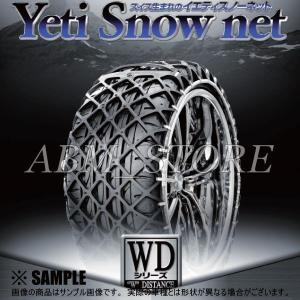 【新品】 Yeti Snow net イエティ スノーネット (WDシリーズ) 245/40-20 (245/40R20) (6291WD|abmstore