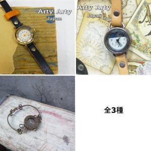 Arty Arty Japan ハンドメイドウォッチ 全3種 Pul/Day&Night/Fiore 約1ヶ月でお届け|abracadabra