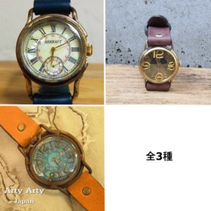 Arty Arty Japan ハンドメイドウォッチ 全3種 On time Su&Moon/Drake S.S /PATRICE OCEAN 約1ヶ月でお届け|abracadabra