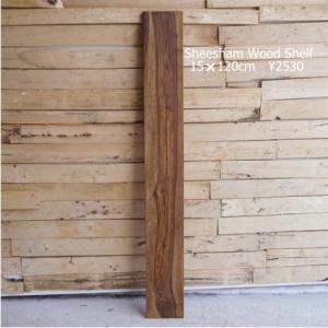 シーシャムウッド棚板15×120cm|abracadabra