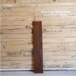 シーシャムウッド棚板 15×90cm |abracadabra