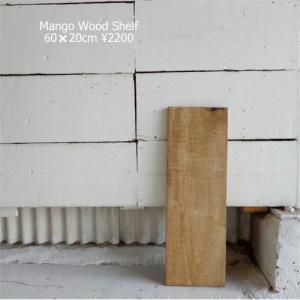 マンゴーウッド棚板 60×20cm|abracadabra