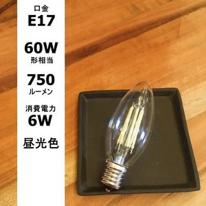 フィラメントLEDシャンデリア球 E17/60W形相当/750LM/昼光色 abracadabra