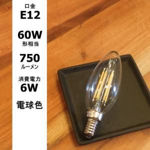 フィラメントLEDシャンデリア球 E12/60W形相当/750LM/電球色 abracadabra