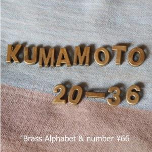 アンティークゴールド アルファベット&ナンバーパーツ