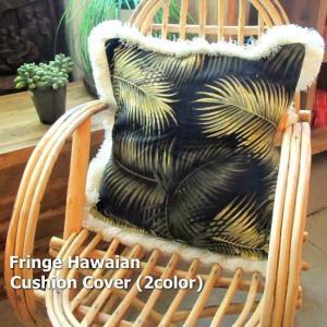 フリンジ付き ハワイアンプリント クッションカバー(全2色) Hawaian 南国 ハンドメイド フリンジ 綿100%|abracadabra