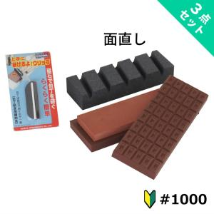 チョコレー砥 ●砥石サイズ:175x55x16mm ●砥石ケース:シリコン ●粒度:1000  研げ...
