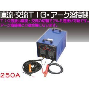 直流・交流TIGアーク溶接機 アルミ溶接可能 250A|absolute