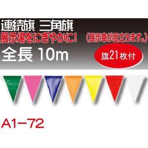 三角旗 全長10m 7色カラー A1-72|absolute