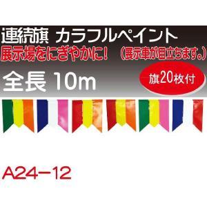 カラフルペナント全長10m 旗20枚 A24-12|absolute