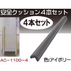 安全クッション4本セット L字型90cm 衝撃吸収材 AC-1100-4|absolute
