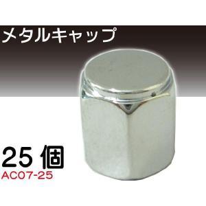メタルタイヤバルブキャップ25個 AC07-25|absolute