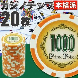 本格カジノチップ1000が20枚 プライムポーカーカジノチップ ポーカーチップ 遊べるポーカーカジノチップ 雰囲気出るポーカーチップ Ag027|absolute