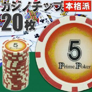 本格カジノチップ5が20枚 プライムポーカーカジノチップ ポーカーチップ 遊べるポーカーカジノチップ 雰囲気出るポーカーチップ Ag021|absolute
