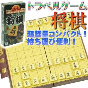 将棋トラベルゲーム ゲームはふれあいマグネット式 誰でも遊べる将棋ボードゲーム 楽しい将棋ボードゲーム 旅行ゲームに最適な将棋 Ag001の画像