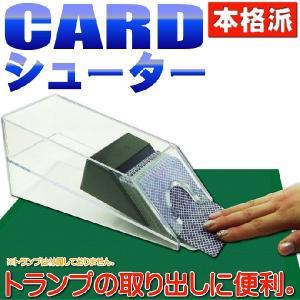 本格カジノ カードシューター プライムポーカートランプ入れカードシューター 便利なカードシューター 使えるカードシューター Ag033|absolute